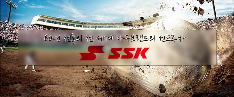 ssk-top.jpg
